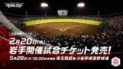 プロ野球パ・リーグ公式戦