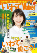 「いわて」ぎっしり情報誌 県が21日発売、就職促進図る