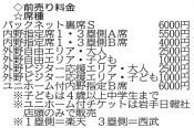 プロ野球 楽天-西武、前売り2月20日発売 5月28日、盛岡