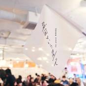 関係人口イベントに200人! 盛岡で新プロジェクト始動