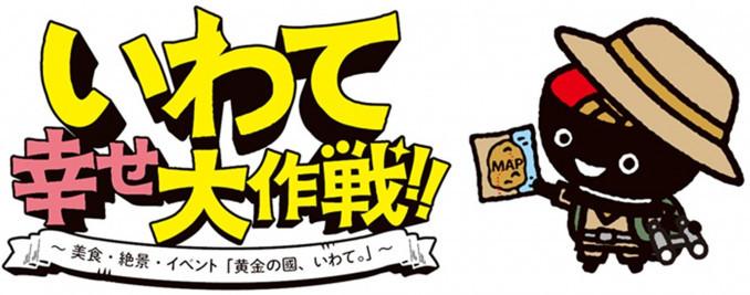 「いわて幸せ大作戦!!」のロゴマーク