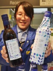 岩手町ふるさと振興公社が開発したブルーベリーワイン「ルルとリリ」。町産ブルーベリー100%で、パッケージやラベルのデザインにも工夫を凝らした