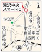 4月20日利用開始へ 滝沢中央スマートIC