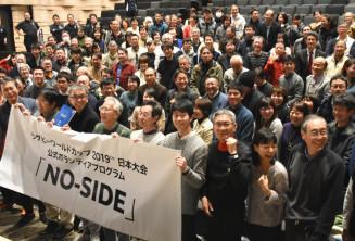 復興支援の感謝を伝えるラグビーW杯の成功に向けて思いを一つにする大会ボランティア=16日、釜石市・TETTO
