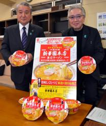 「釜石の味を楽しんで、ぜひ実際に訪れてほしい」とPRする、西条優度店主(右)と野田武則市長