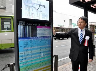 県交通が試験運用を開始したスマートバス停。大型モニターに時刻表や動画を映し出す