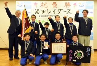細井洋行町長(左)と初優勝を喜ぶ湯田レイダースのメンバーら