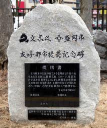 盛岡駅前滝の広場に設置された友好都市提携記念碑。石川啄木のひ孫の石川真一さんが揮毫した