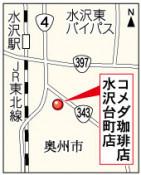 「コメダ珈琲店」奥州に28日開店 県内3店舗目、県南初