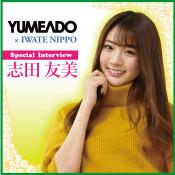 志田友美さん色紙プレゼント当選者発表