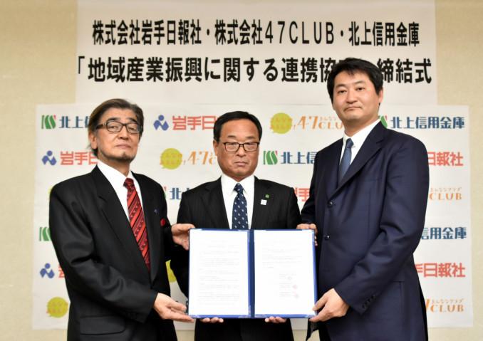 協定書を手にする(左から)東根千万億社長、木村幸男理事長、尾崎真吾取締役