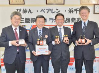 新商品を発表した(左から)新里進社長、中村一郎社長、間瀬慶蔵専務、嶌田洋一専務