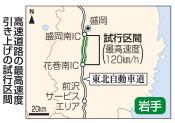 最高120キロきょう1日から試行 東北道・花巻南-盛岡南
