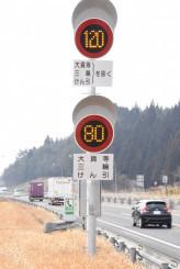 最高速度が120キロに引き上げられた東北道の花巻南IC―盛岡南IC間
