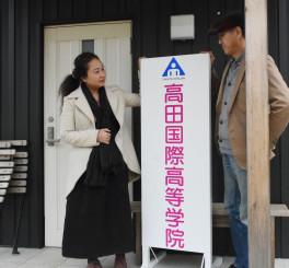 子どもたちを支えようと開校した高田国際高等学院。寝占理絵代表(左)は「個性を伸ばしたい」と柔軟な教育を展開する