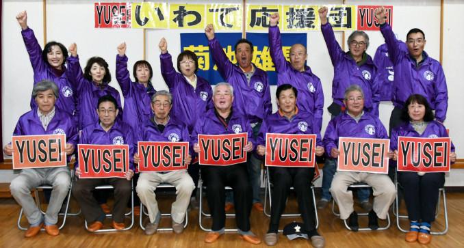 菊池雄星投手の活躍を願い、気勢を上げる祖父俊一さん(前列左から3人目)、小田島邦弘応援団長(同中央)ら「いわて・菊池雄星応援団」