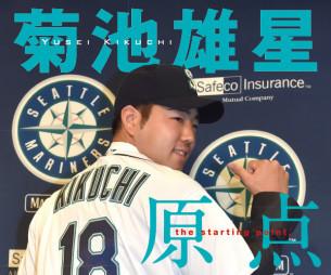 本紙記者が豊富な取材ノートを基に執筆!3月16日県内発売!