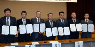 災害時の相互支援協定に調印した県内の障害者施設の関係者