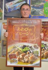 重茂産アワビが入った新商品「あわびのアヒージョ」のポスター