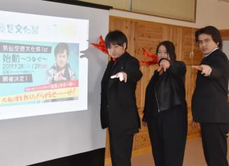 気仙空想文化祭に水木一郎さんが出演すると発表した実行委メンバー