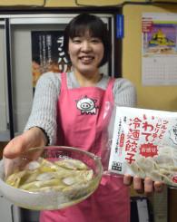 粉夢が開発したいわて冷麺餃子。冷麺のつるつる食感が楽しめる