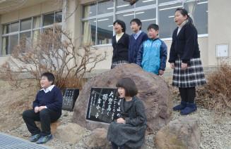 記念碑を囲み「ありがとう吉ケ沢小」と声をそろえる吉ケ沢小の全校児童