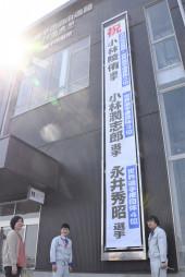 小林潤志郎、陵侑兄弟ら市出身のスキー選手の活躍をたたえる懸垂幕。24日の観戦イベントに向けて祝福ムードを高めている