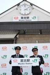 宮古駅の新しい駅名標を披露する三上政勝さん(右)と赤沼喜典さん