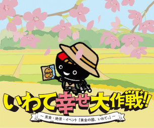 春の観光キャンペーン、いわて幸せ大作戦!うるしの郷・二戸