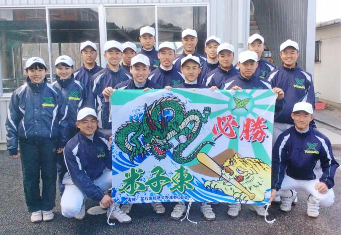 釜石高硬式野球部OB会が送った横断幕を掲げ、笑顔を見せる米子東高野球部の選手ら(同OB会提供)