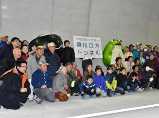 梁川口内トンネルで記念撮影する参加者ら