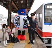 新生三鉄、ようこそ 沿線各地で記念イベント