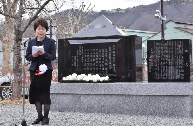 殉職消防団員8人の名前を刻んだ顕彰碑。遺族の福永安子さんが、教訓の伝承を願った