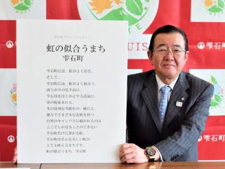 雫石町のブランドメッセージを掲げる猿子恵久町長