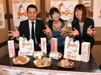 「名物 鶏からめし」をPRする有野いくさん(中央)と小松製菓、県の担当者