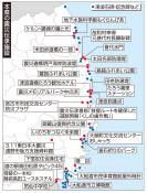 震災伝承施設、本県70件 ネットワーク協議会選定