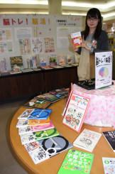 脳の健康に関する本を集めた企画展