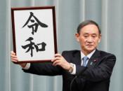 新元号は「令和(れいわ)」、5月1日施行