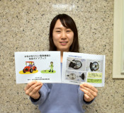 女性へ農業機械ガイド 県作製、操作方法など解説