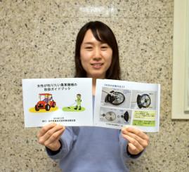 女性向けに農業用機械の取り扱い方法を紹介した冊子