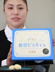 松栄堂がJR盛岡支社と共同開発した粉雪ビスキィユ