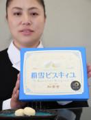 「金色の風」使い新商品 松栄堂とJR盛岡支社、菓子共同開発