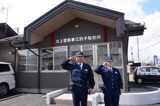 江釣子駐在所前で敬礼する舘柳健二所長(左)と岩崎聖子巡査