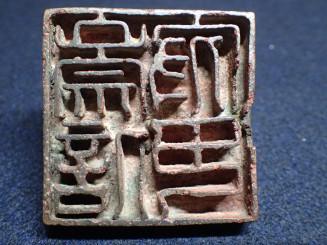 隋印「崇信府印」(銅製、縦51・3×横50・2×高さ35・2ミリ、県立博物館蔵)