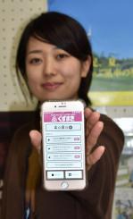 葛巻町のスマートフォン向けアプリ「ライフビジョン」