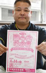 「第20回は新たに紅白歌合戦で盛り上げたい」と語る谷地彰会長