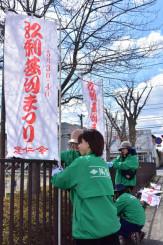 第46回江刺甚句まつりののぼり旗を設置する颯悠会の会員