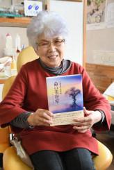 自費出版した著作集「命の美容室」を手に「水害の歴史を知ってほしい」と願う千葉貞子さん
