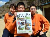 村全体で体験「番博」 田野畑のNPO、大型連休の誘客図る