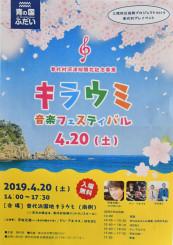 キラウミ音楽フェスティバルのポスター